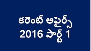 Current affairs  2016 in telugu part 1 || కరెంట్ అఫైర్స్  2016