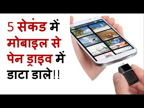 Mobile to Pen Drive Data Transfer in 5 Seconds