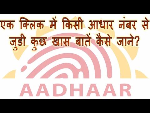 How to know information of any aadhaar number in Hindi | aadhaar number se kisi ki jankari kaise le