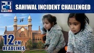 Sahiwal Incident Challenged!  - 12pm News Headlines   21 Jan 2019   24 News HD