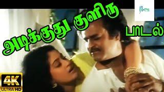 Adikuthu Kuliru || அடிக்குது குளிரு ||  Rajinikanth, S. Janaki Love Duet H D Video Song