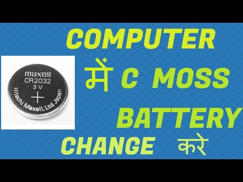 How to change cmos battery in Computer[Hindi]