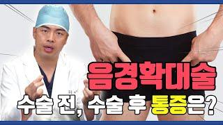 음경확대수술 할 때 통증은 어느 정도일까? 😨많이 아파요??😨