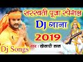 Download Saraswati puja spsal DJ 2019 MP3,3GP,MP4