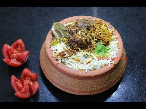 Mutton Dum Biryani | मटण दम बिर्याणी  | Hyderabadi Mutton Dum Biryani