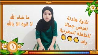 أجمل تلاوة رفعتها على القناة صوت حنون تقشعر له الأبدان الطفلة رغد يوسف رواية ورش