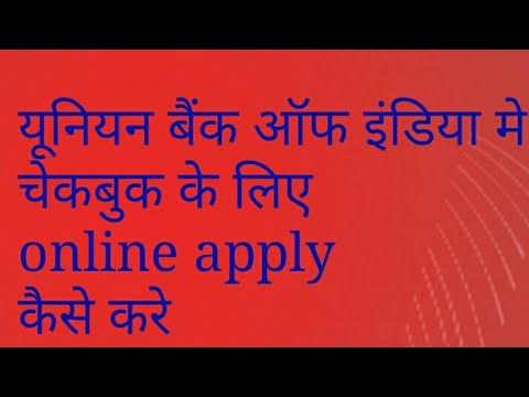 How to apply online cheque book of union bank of india || चेकबुक के लिए online apply कैसे करे