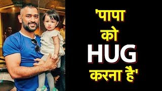 When Ziva Wanted To Give A HUG to PAPA Dhoni During The Match | Sports Tak