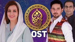 Allah Tera Ehsan | Noor e Ramazan - OST | Ramazan 2018 | Farhan Ali Waris, Qasim Ali Shah | Aplus
