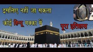 आखिर क्यों है हिन्दुओ की मनाही मक्का मदीना में (Mystery Of Mecca Madina)