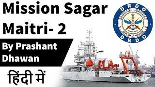INS Sagardhwani Flagged Off for 'Sagar Maitri' Current Affairs 2019