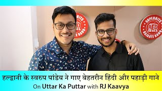 Sound-Check: Episode 22- Swaroop Pandey with RJ Kaavya | 2019