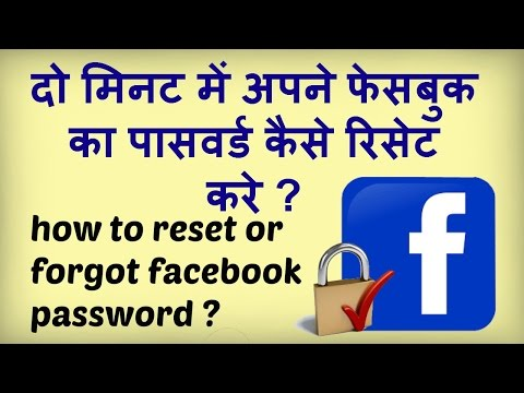 how to reset or forgot facebook password in hindi ?