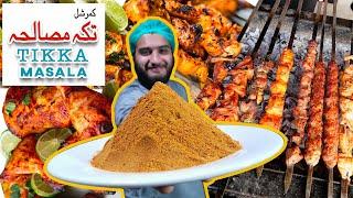 Tikka Masala Recipe / کمرشل تکہ مصالحہ  / Commercial Recipe