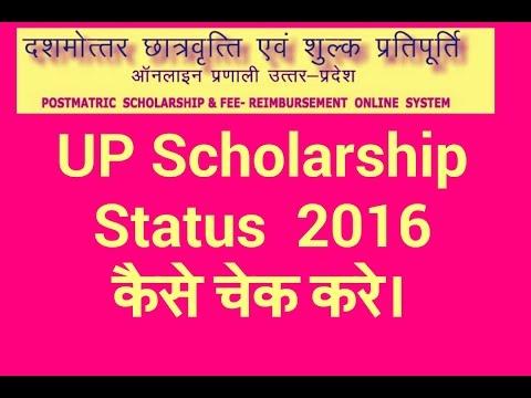 up scholarship status|| यूपी स्कालरशिप स्टेटस कैसे चेक करे।