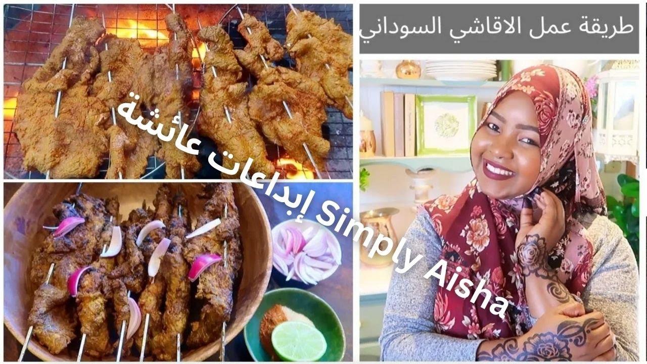 طريقة عمل الاقاشي السوداني | How to make the best sudanese Agashe