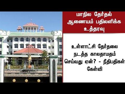 Local body polls- HC orders Election Commission | #HC #EC