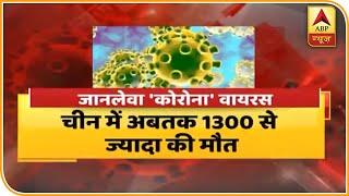 Coronavirus पर मंत्रियों की हाईलेवल मीटिंग | ABP News Hindi