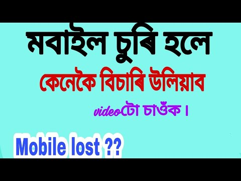 How to track stolen phone? IMEI tracking? IMEI find stolen phone? Assames video