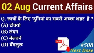 Next Dose #508 | 2 August 2019 Current Affairs | Daily Current Affairs | Current Affairs In Hindi