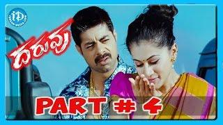 Daruvu Full Movie Part 4/15 - Ravi Teja - Tapsee - Brahmanandam