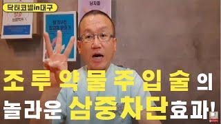 조루약물주입술의 놀라운 삼중차단효과!
