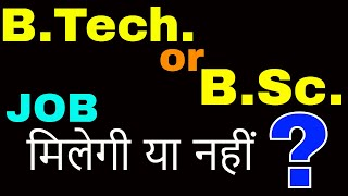 Which is better B.Tech. or B.Sc. ? JOB मिलेगी या नहीं ? What to Choose in future ? Do you know ?