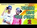 সিলেটি গান   তাওয়ার মাঝে লারা দেছনা ২    Sylheti gan   tawar maje lara desna 2  suna miya  S A muhon
