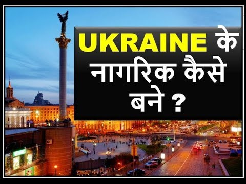 How To Get Ukraine Citizenship  | Marry a Ukrainian Girl