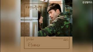 Yoon Mi Rae Flower Ost Part 2