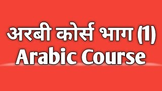 4 minutes, 51 seconds) Arbi Kaise Sikhe Video - PlayKindle org