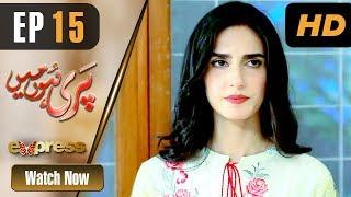 Pakistani Drama   Pari Hun Mein - Episode 15   Express Entertainment