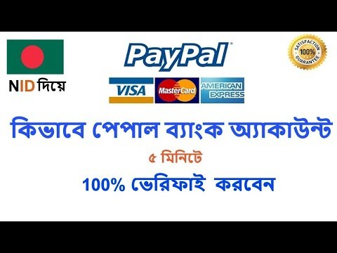 Paypal Account Verify With IBAN Number, How To Add Paypal Bank To Payonner Bank