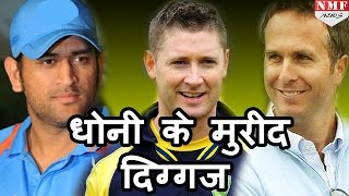 जानिए क्यों M S Dhoni के मुरीद हुए Cricket के दिग्गज