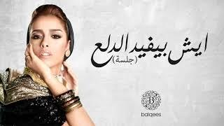 بلقيس - ايش بيفيد الدلع (جلسة) | 2017