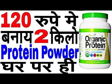 How to make protein powder at Home hindi/protein powder kese bnay/ supplement bnane ka trika