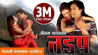 "Nepali Full Movie - ""TADAP"" || Rajesh Hamal || Dilip Rayamajhi || New Nepali Movie 2016"