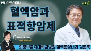 [인사이트 인터뷰] #24 '혈액암과 표적항암제' 의정부을지대학교병원 혈액종양내과 김동욱 교수