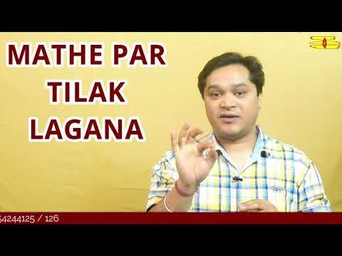 mathe par tilak ka mahtaw#tilak kyon lagaya jata hai