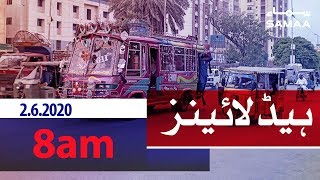 Samaa Headlines - 8am | Pakistan eases lockdown, allows shops to open five days a week