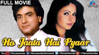 Ho Jaata Hai Pyaar | Hindi Movies Full Movie | Bollywood Full Movies 2017 | Latest Bollywood Movies
