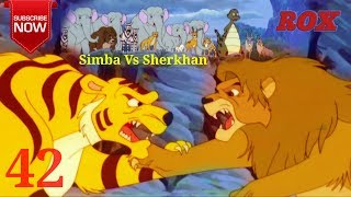 Simba Cartoon Hindi Full Episode - 42 || Simba The King Lion || JustKids Show