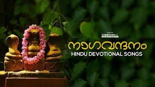 Naga Vandhanam Audio Jukebox | Hindu Devotional Audio Jukebox | Goodwill Entertainments