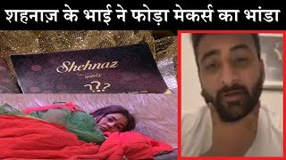 Shehnaaz Gill Brother Exposed Makers Trick Of Defaming Sana  Shehbaaz on Makers