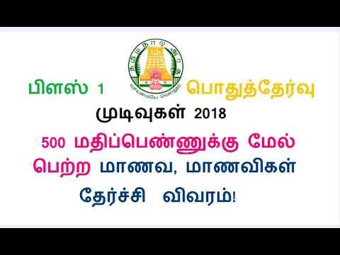 TN11TH RESULTS 2018  500 மதிப்பெண்ணுக்கு மேல் பெற்ற மாணவ, மாணவிகள் தேர்ச்சி   விவரம்!