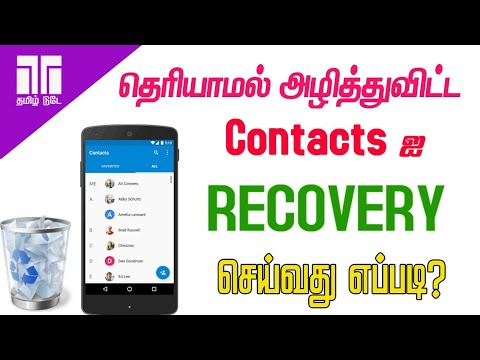 Recover Deleted  Contacts in Phone | Super Apps | Tamil Today