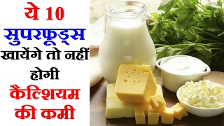 कैल्शियम के फायदे Calcium Benefits for Health in Hindi