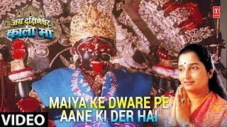 Maiya Ke Dware Pe Aane Ki Der Hai [Full Song] - Jai Dakshineshwari Kali Maa