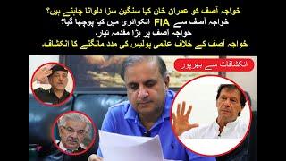 Imran Khan govt seeks InterPol  help against former Defense Minister Kh Asif