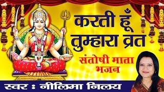 बेस्ट शुक्रवार भजन ॥ Karti Hoon Tumhara Vrat Main #Jay Santoshi Ma || Neelima Nilay #Ambey Bhakti